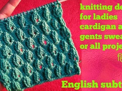 Knitting design.pattern for both ladies and gents sweater in hindi english subtitles.
