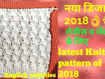 Latest. new knitting design pattern for gents and ladies sweater easy in Hindi (English subtitles).