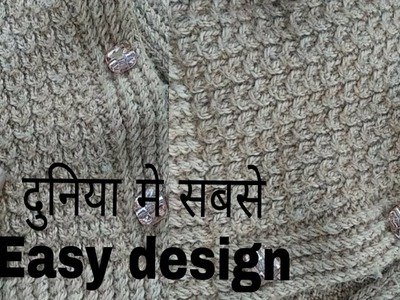 Most easy design in the world of knitting. beginners must try. easy and beautiful sweater design