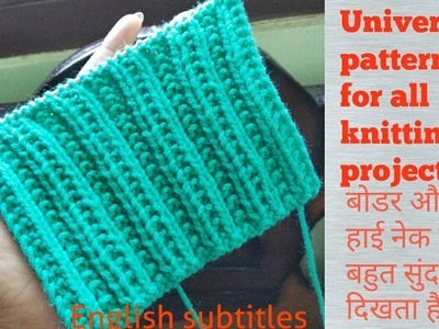 Universal pattern for all knitting projects ( reverseble also) in Hindi and English subtitles