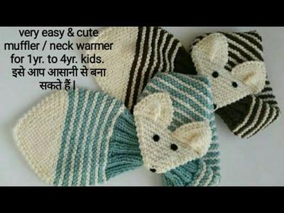 Very easy teddy muffler. neck warmer for kids. new knitting design 2018. knitting pattern. part-2