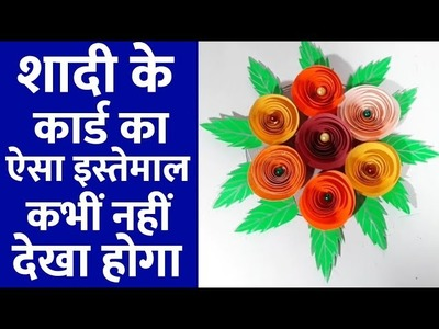 Best Out Of Waste Shadi Card | Invitation Card Craft | DIY Art And Craft | Recycle Craft Idea