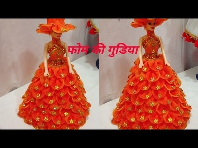 #dool,#foamdoll,#barbiedoll फोम की गुडिय़ा| doll decoration.doll art n craft.