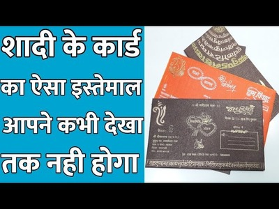 Best Out Of Waste Wedding Craft | Reuse Idea From Shaadi Card | Waste Material Craft
