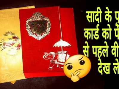 Best use of old marriage. wedding card ideas, recycle wedding card craft