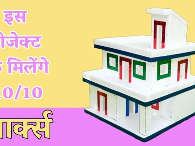 How To Make A Thermocol House | DIY Art And Craft | Thermocol House For School Project | Basic Craft