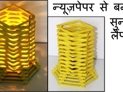 Newspaper Art And Craft Idea || newspaper lamp making idea. || new craft idea