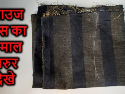 MAKE BEST OUT OF WASTE BLOUSE PIECE AT HOME DIY