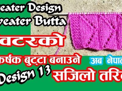 Sweater Design | Sweater Butta | Sweater Knitting Design | How to Make Sweater Design | in Nepali 13