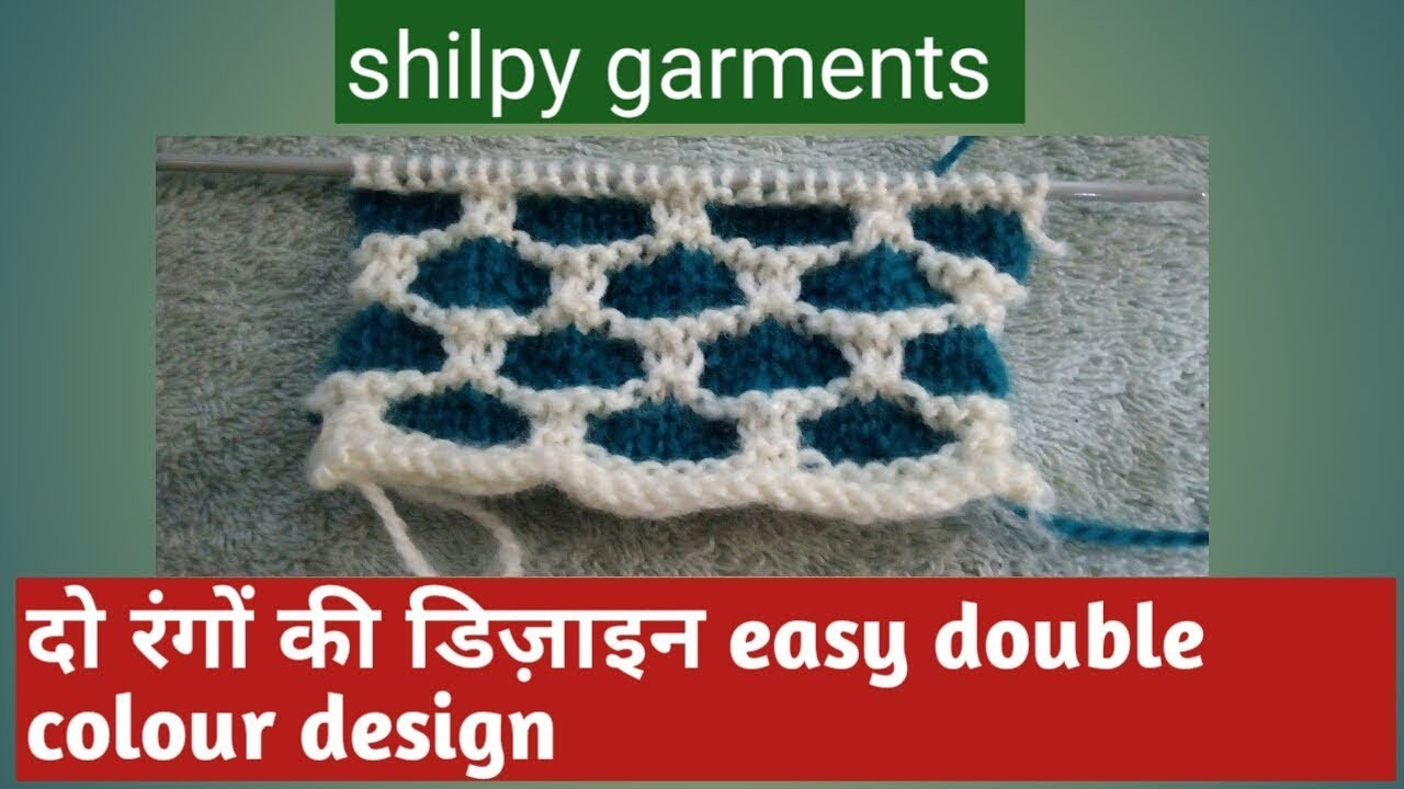 #Beautiful double colour knitting design||#pattern in two colours