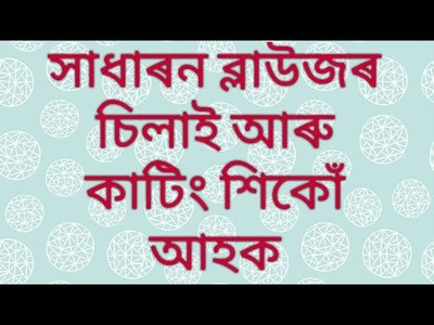 How to cut and stich simple blouse in assamese by Mouchumi