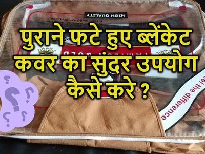 How to make blanket cover || how to sew blanket cover || how to stitch blanket cover || HINDI