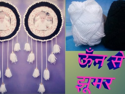 How to make woolen jhumar.photo frame