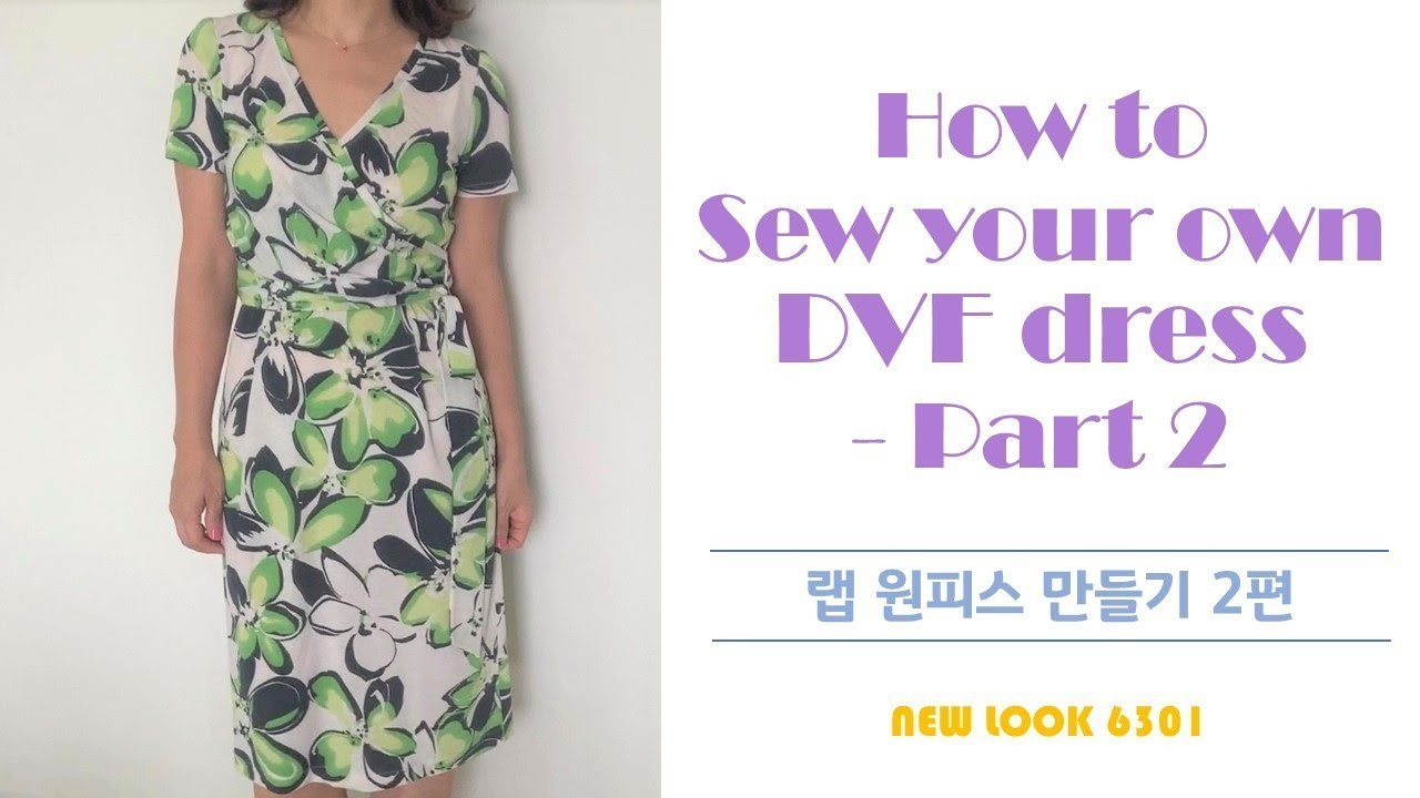 How to Sew your own DVF dress Pt. 2 (using New Look 6301).랩 원피스 만들기 2편 [DIY sewing 미싱]