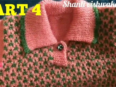 Knitting Design for two year old kid (part-4) #85| Knitting Pattern | sweater design in Hindi