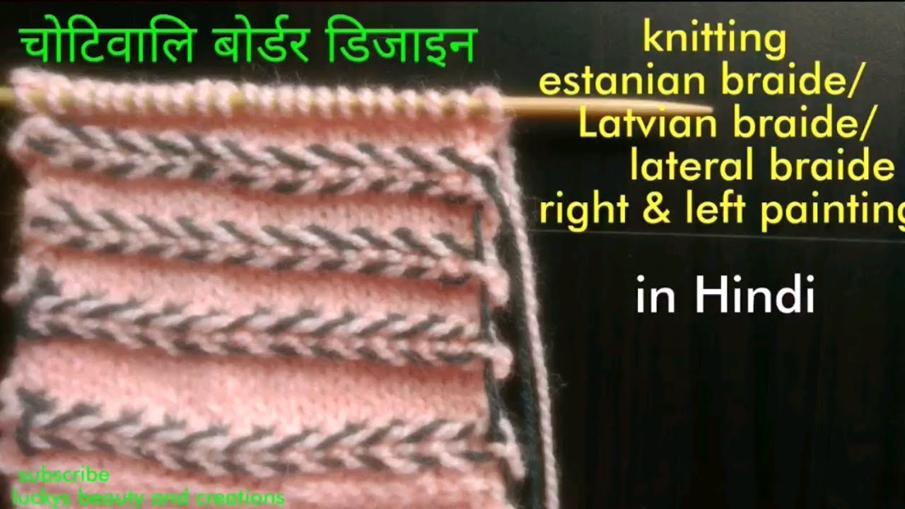 Knitting estanian braide. Latvian braide in flat tutorial in Hindi, बुनाई आसान बोर्डर चोटिडिजाइन,