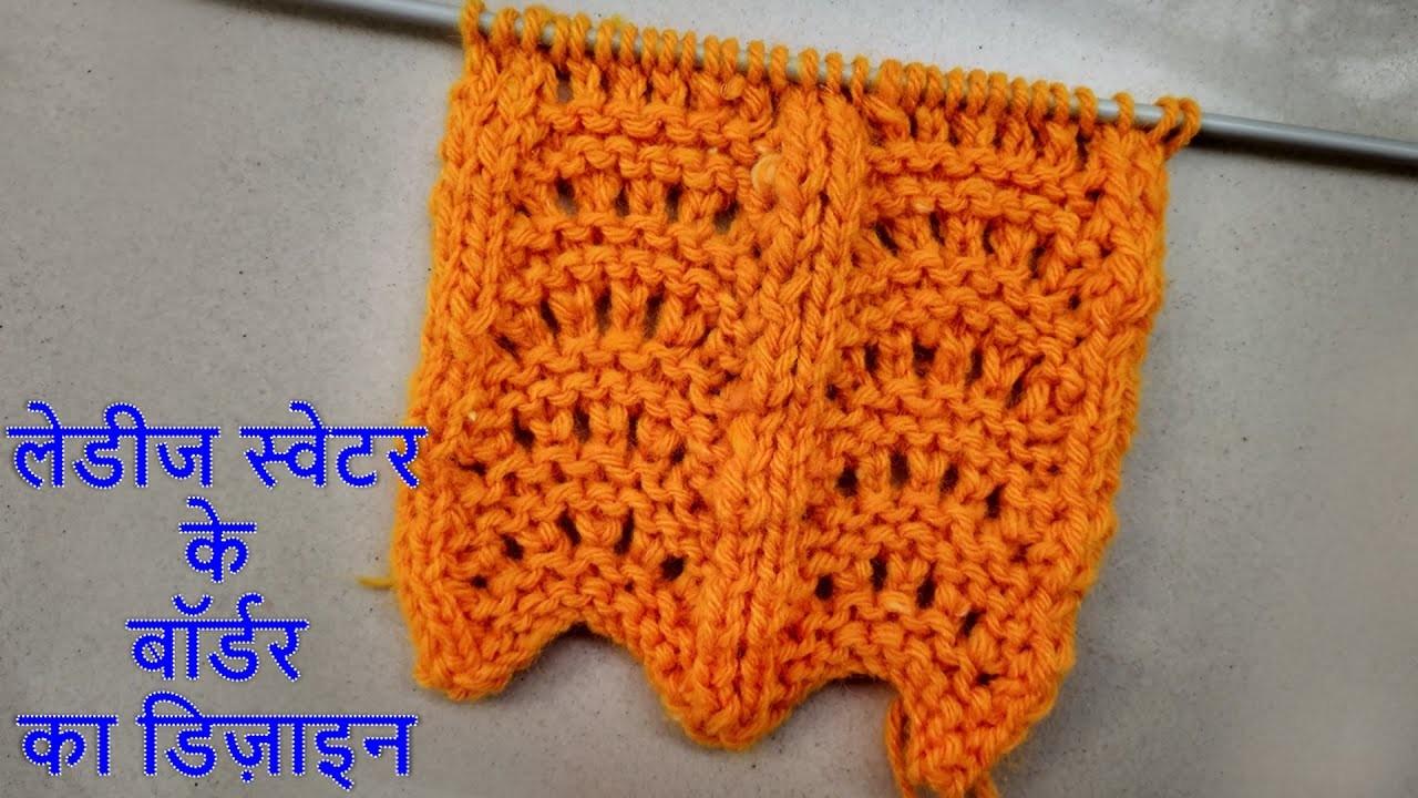 Single colour Border knitting pattern For Ladies Sweater | Cardigan | Shawl | Nisixom |