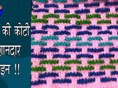 बच्चों के स्वेटर का डिज़ाइन। New Beautiful Knitting pattern Design 2019