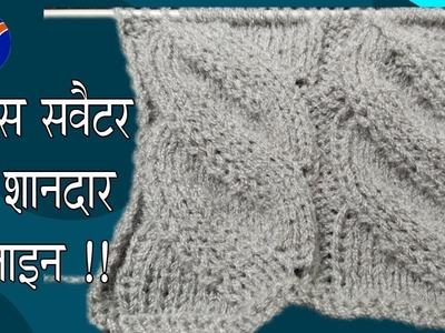 जेंट्स स्वेटर का डिज़ाइन। New Beautiful Knitting pattern Design 2019