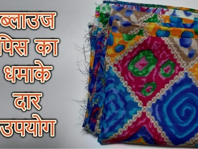 Best fabric using  idea | how to make hand bag with all time new[recycle]-|Hindi|