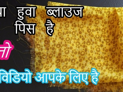 Blouse pic reuse idea | how to make hand bag from blouse pic [recycle]-|Hindi|