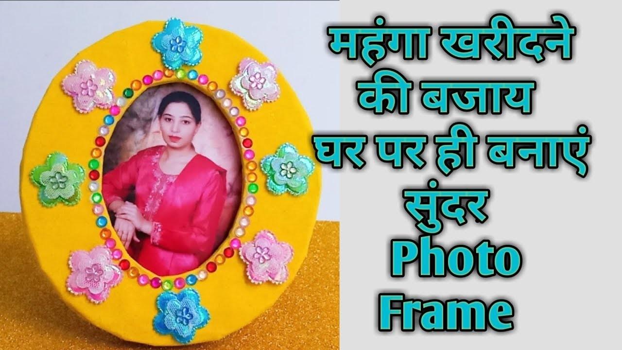 How to make photo frame at home.DIY photo frame ideas -Shamina's DIY