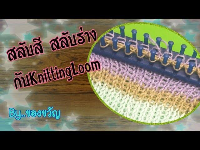 สลับสีสลับร่างกับ knitting loom (1) MagicKnit Byของขวัญ