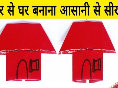 पेपर से घर बनाना आसानी से सीखें How to make cute House from paper craft step by step Easy craft