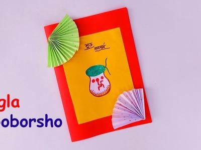 Bangla Noboborsho Card | How to make Customized Bangla Noboborsho Greeting Card | by Gx Paul