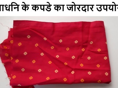 Cloth use then make | how to make small purse at home [recycle]-|Hindi|