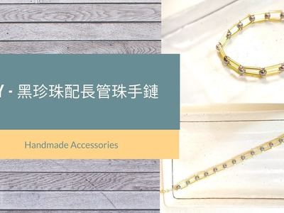 [DIY BRACELET] 黑珍珠配長管珠手鏈 | Pearl with bugle beads bracelet