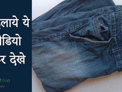 How to made handbag with old Jeans at home | Reuse jeans as handbag