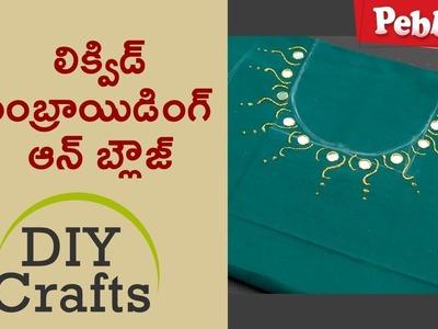 Liquid Embroidering  work on Blouse | DIY Crafts | in Telugu