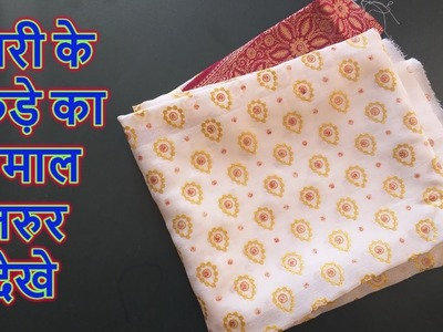 RECYCLE AND REUSE OLD SAREE CLOTH TO MAKE BEST CLUTCH BAG -DIY