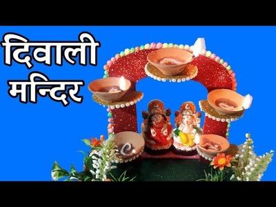Diwali Decorative Craft Idea   How to Make Ganesh Lakshmi Mandir