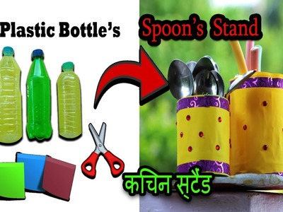 Diy Plastic Bottle ll How to make Spoons Stand ll #swathisricrafts 2019 ll #thinkcraetive