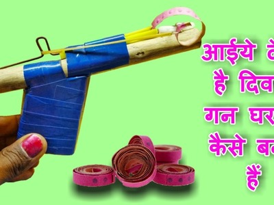 How to make diwali gun  diwali gun kaise banaye  homemade diwali gun 2018
