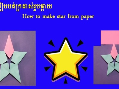 How to make star on the sky frome paper