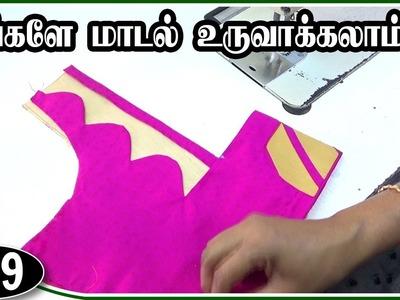 Cotton saree model blouse - Easy method,(DIY)