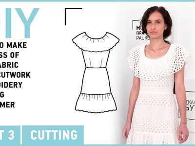 DIY: How to make a dress of the fabric with cutwork embroidery? Sewing a summer dress. Cutting.