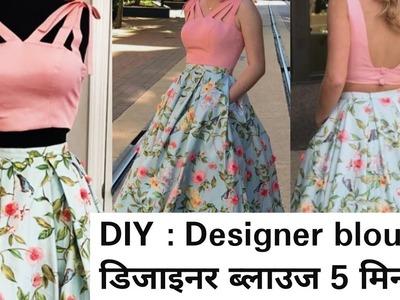 DIY : How to Make डिजाइनर ब्लाउज Blouse for Saree.Lehenga