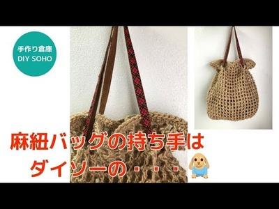 DIY  麻ひもバッグの持ち手は ダイソーで買いました Handle of bag 編み物 エコバッグ