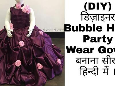 (DIY) डिज़ाइनर  Bubble Hem Party Wear Gown बनाना सीखें (हिन्दी मे) |