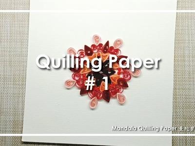 Mandala Quilling Paper 曼陀羅衍紙畫 | Quilling Paper # 1