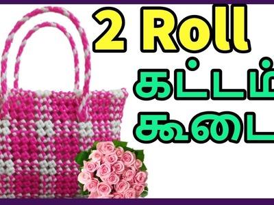 Tamil-2 Roll Checkered basket Tutorial for beginners | Kattam Koodai