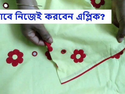 Hand applique designs | এপ্লিক ডিজাইন | MiNi idea Bangla