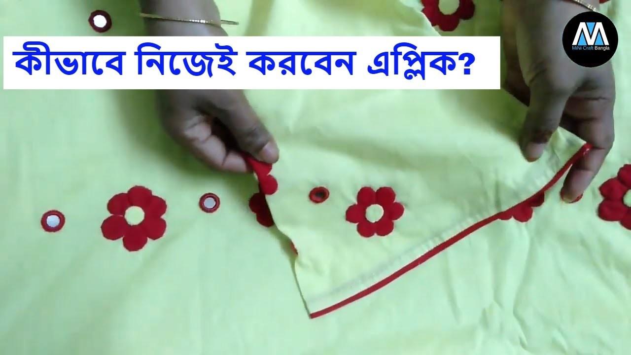 Hand applique designs | এপ্লিক ডিজাইন | MiNi idea Bangla