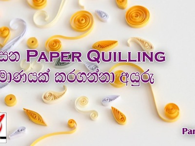 How to make Paper Quilling Design - Part 01