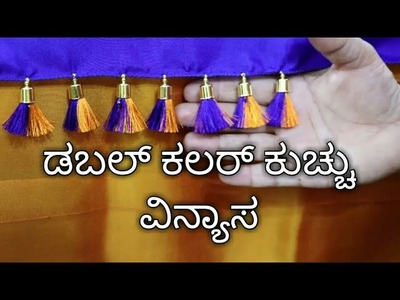 Cap beads Kuchu design. Silk Saree tassels design.Double colour Kuchu design