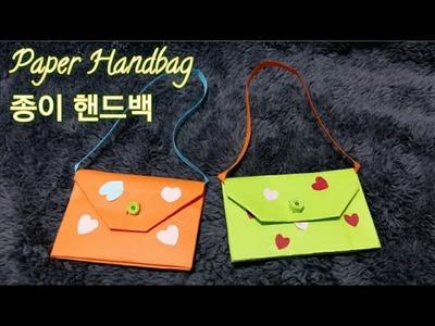 DIY Paper Craft Bag: Make Handbag with Color Paper. 핸드백 #Origamipaper 01